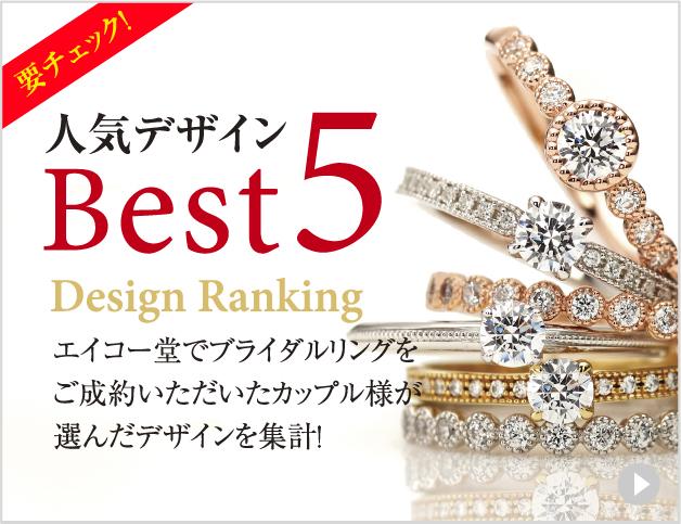 要チェック!人気デザインBEST5