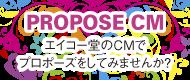 CM:エイコー堂のCMでプロポーズをしてみませんか?