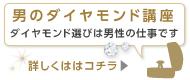 男のダイヤモンド講座