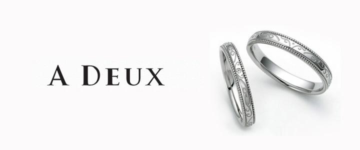 A DEUX[アドゥー]
