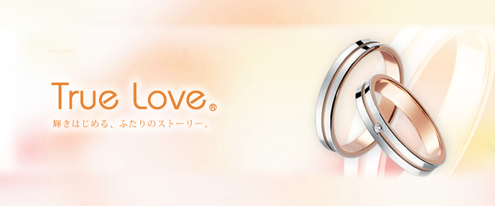 True Love [トゥルーラブ]
