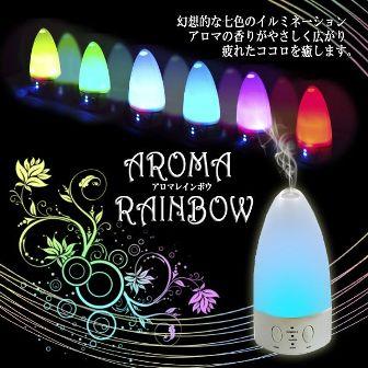 aroma-rainbow_1