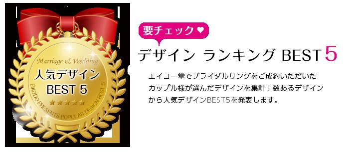 要チェック!人気デザイン BEST 5