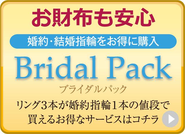 お財布も安心 婚約結婚指輪をお得に購入、ブライダルパックはリング3本が婚約指輪1本の値段で買えるお得なサービスです