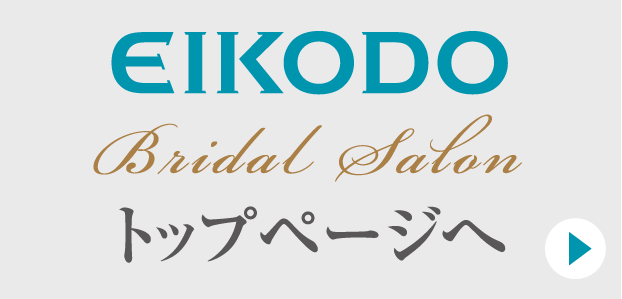 EIKODO Bridal Salin トップページへ