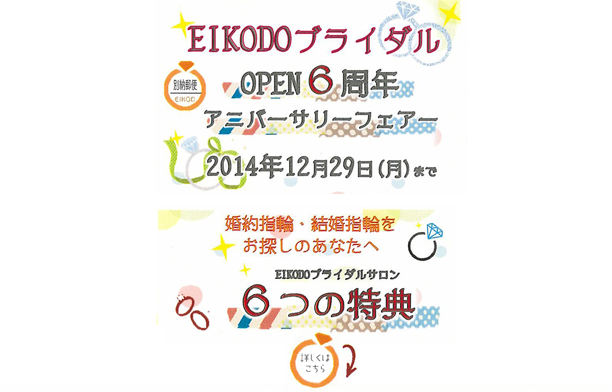 EIKODOブライダル OPEN6周年 アニバーサリーフェアー 2014年12月29日(月)まで