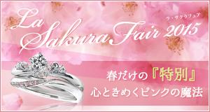 bnr_fair_1503LaSakura