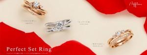 Perfect Set Ring ハンドメイドで重なり美しくつくり上げる至高のセットリング