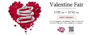 AFFLUXバレンタインフェア  期間:1/23(土)~2/14(日)まで  フェア概要:上記の期間中AFFLUXのリングご成約者に  ふたりの愛のお守りルビーをプレゼント!  リングの内側に無料でセッティング致します。