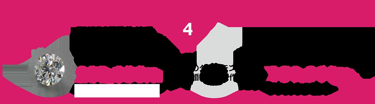 4)EIKODO特選ダイヤモンド280,800円。さらにこのダイヤモンドでご婚約指輪を作るとご結婚指輪ご購入時に使えるチケットを150,000円ぶんプレゼント